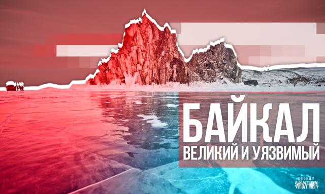 Зачем сохранять Байкал? Опрос
