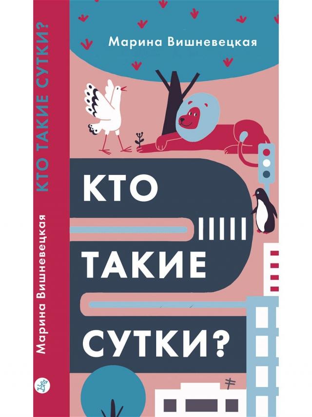 Обложка книги Марины Вишневецкой «Кто такие сутки?»