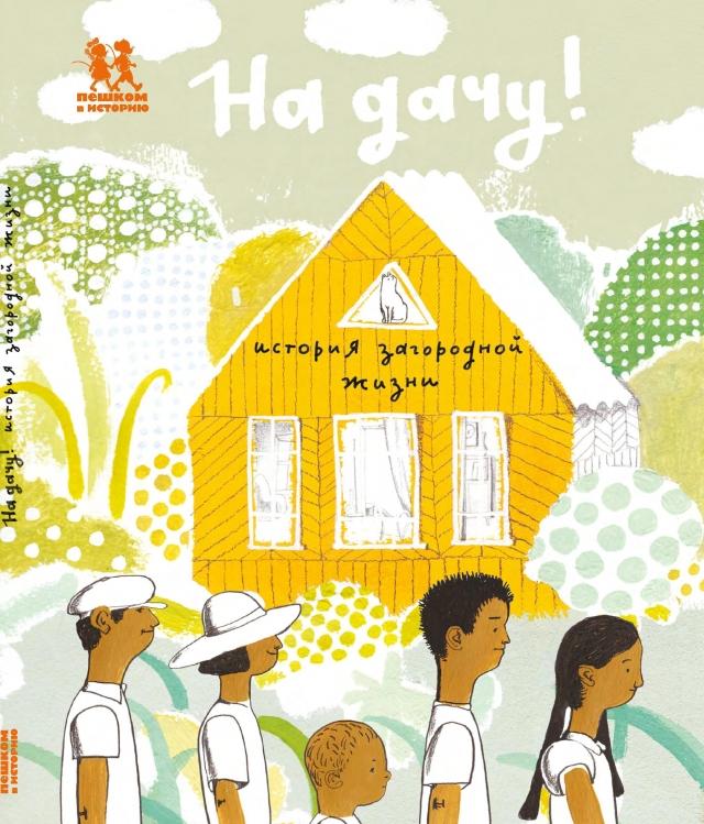 7 летних книг на каникулы