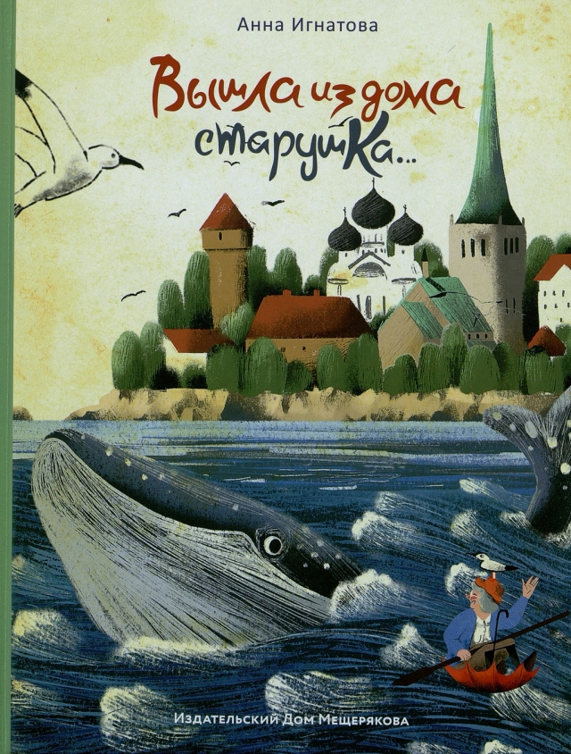 Обложка книги Анны Игнатовой «Вышла из дома старушка...»