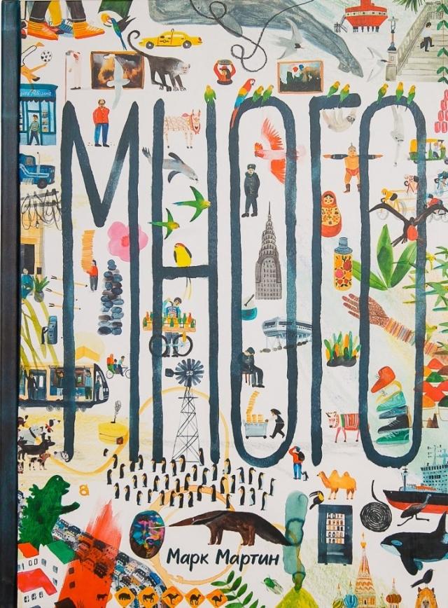 Обложка книги Марка Мартина «Много»