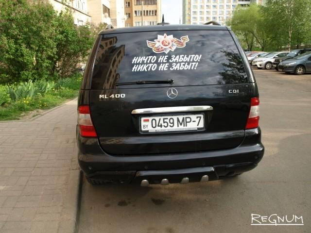 Георгиевская лента и не одобряемые ГАИ надписи на автомобилях белорусов