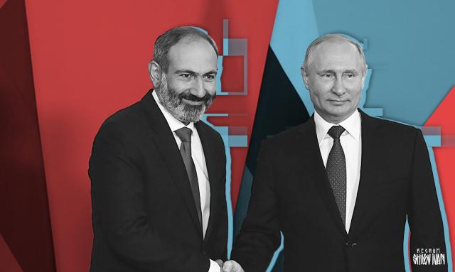 Два месседжа Пашиняна Путину — оружие и деньги