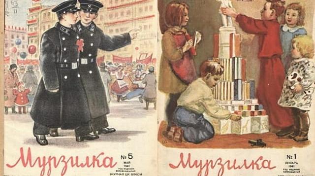 Советский детский журнал «Мурзилка», №1,5, 1941