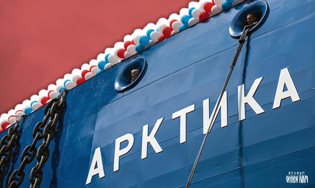 Что или кто мешает «Росатому» стать лидером в Арктике?