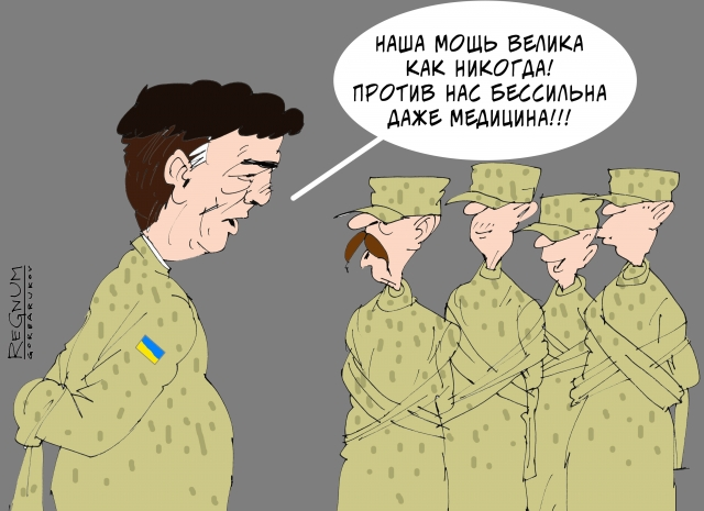 Украине поставили психиатрический диагноз