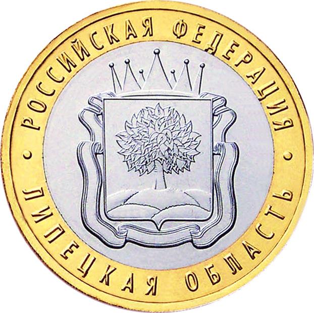 Герб Липецкой области на монете