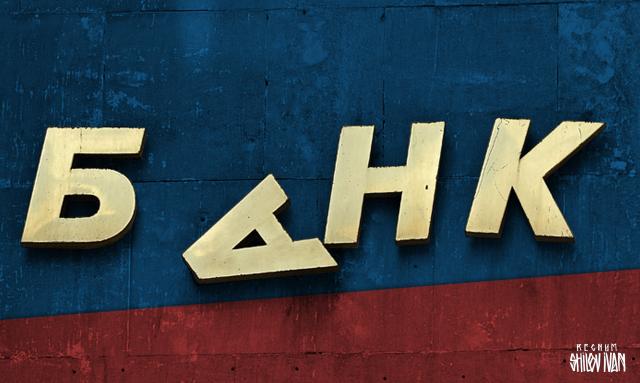 ЦБ РФ лишил лицензии оренбургский банк «Акцент»