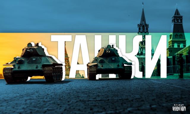 Проделки Шульца, или Киноклюква в соляре для тех, кто в танке