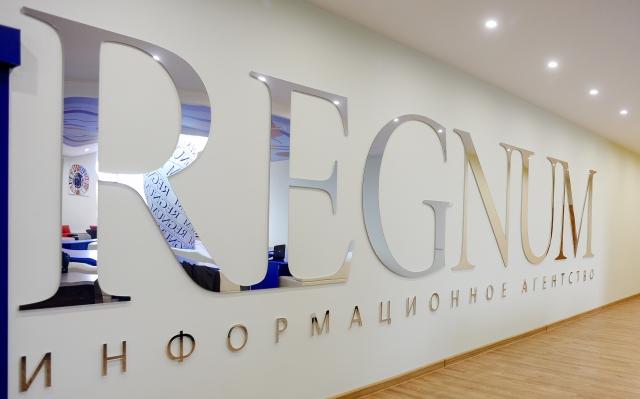 Пресс-центр REGNUM: «Эффективность управления в российских городах»