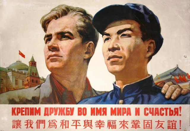 Виктор Иванов. Крепим дружбу во имя мира и счастья! 1954