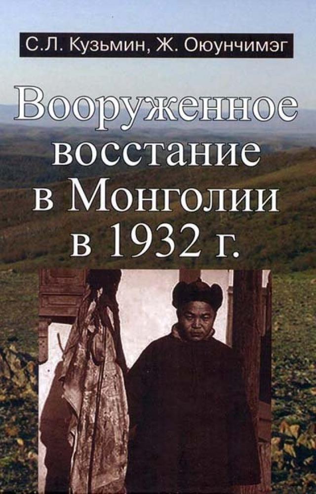 Была ли гражданская война в Монголии, или История одного события