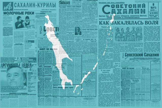 30 лет назад советский Сахалин вышел на улицы и призвал власть к ответу
