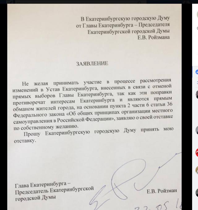 Ройзман написал заявление об отставке с поста главы Екатеринбурга