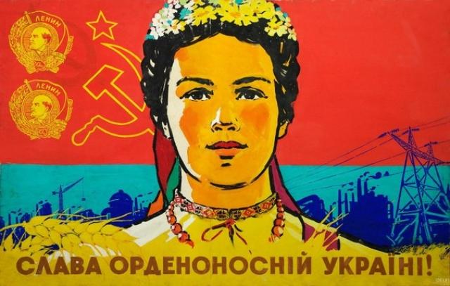 Советский плакат. Слава орденоносной Украине!
