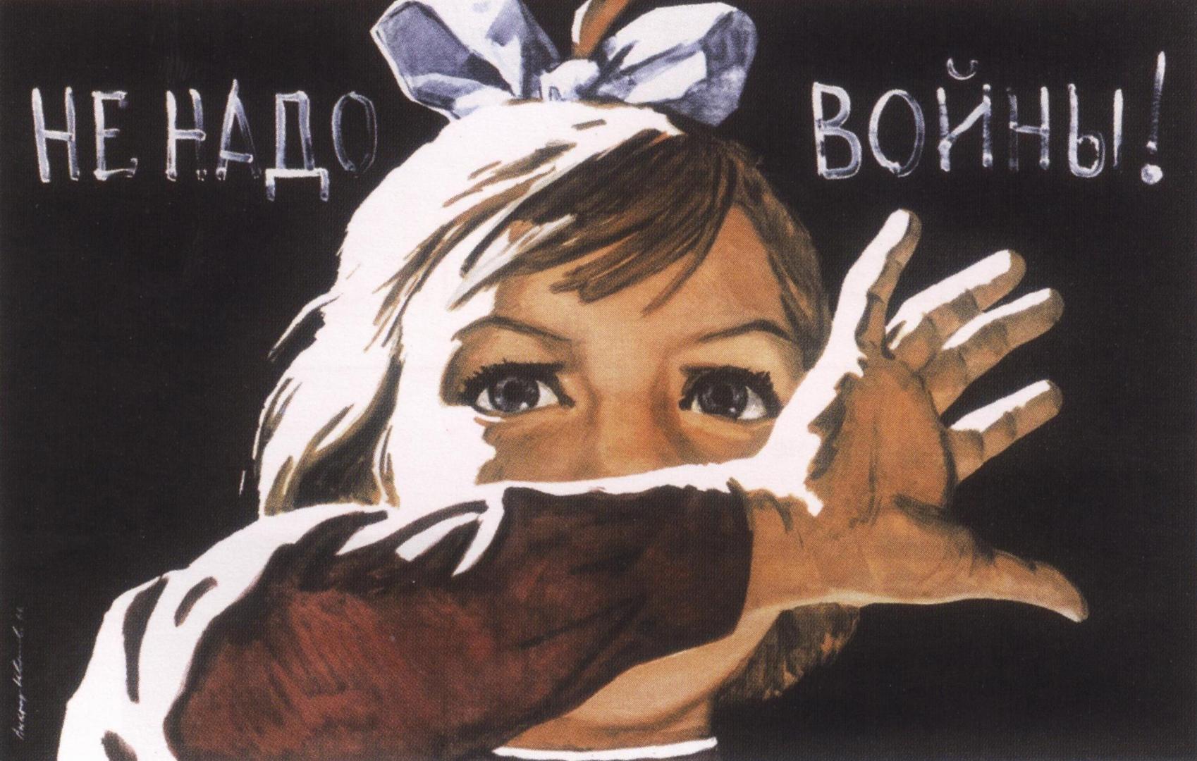 Простые своими, картинки дети за мир против войны