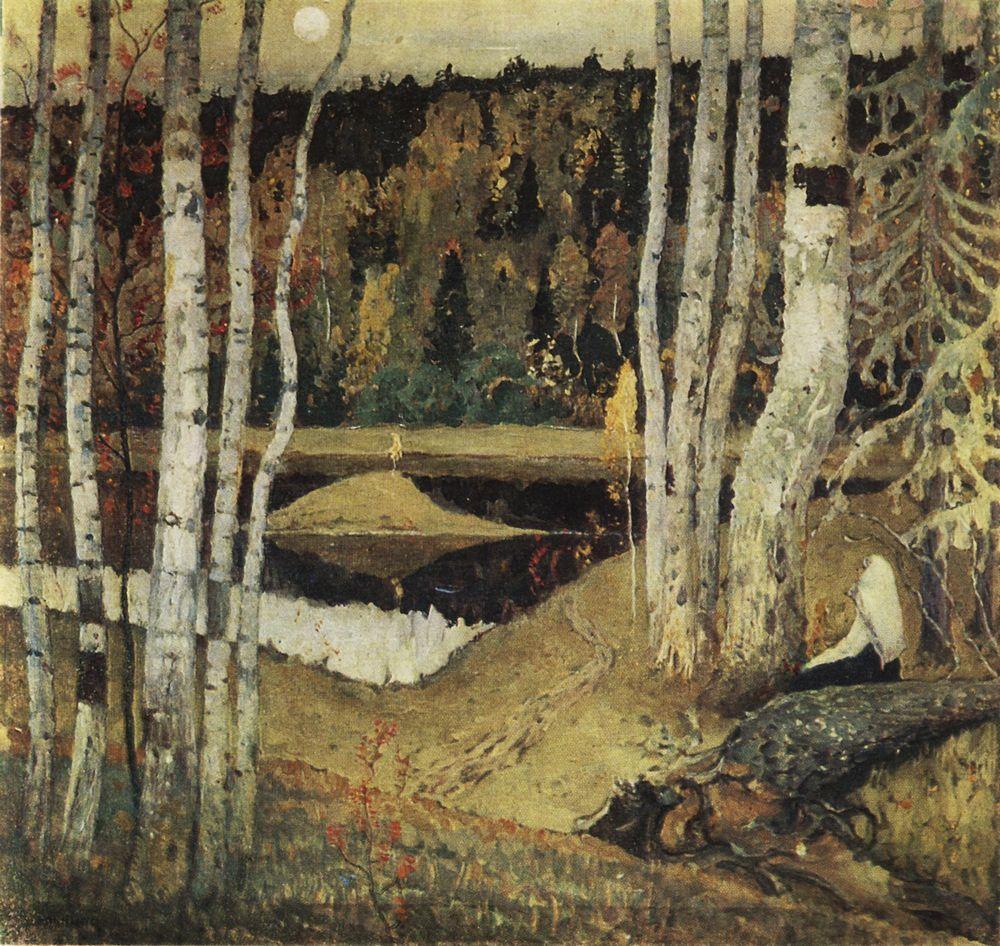 Михаил Нестеров. Осенний пейзаж. 1934
