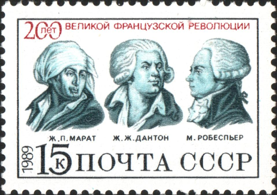 Марат, Дантон, Робеспьер. Почтовая марка СССР. 1989