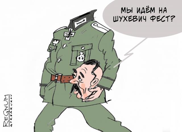 Шухевич фест