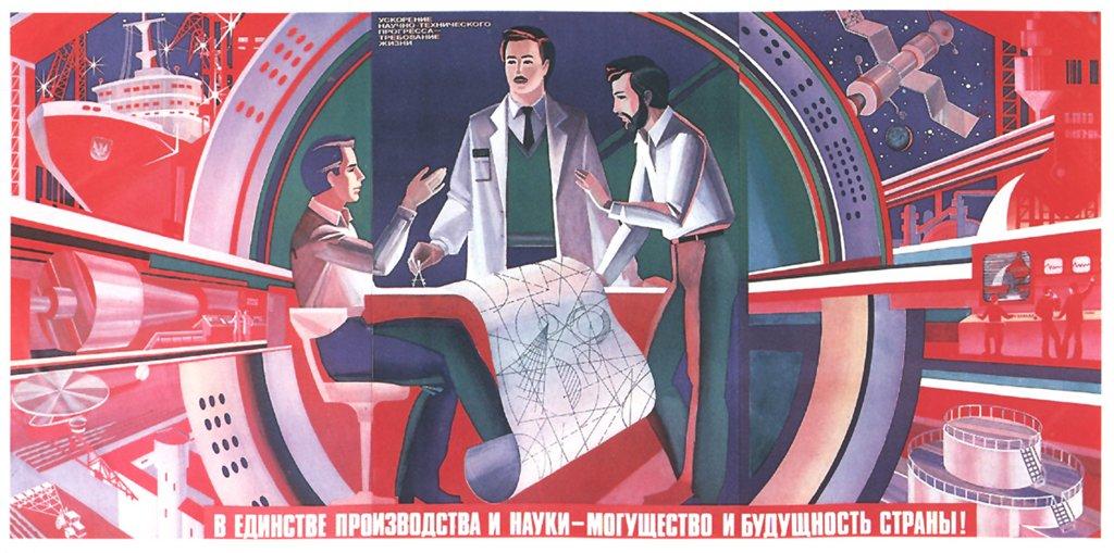 Дмитрий Иконников. В единстве производства и науки — могущество и будущность страны! 1986