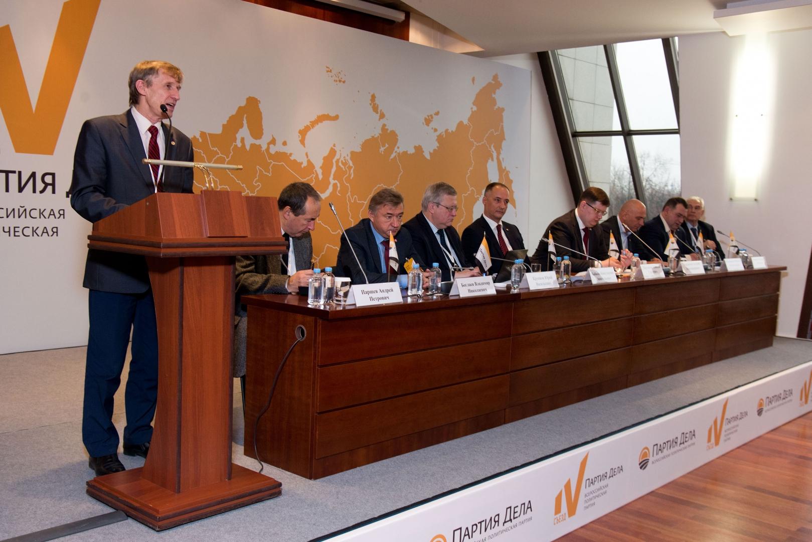 Выступление Василия Мельниченко на IV Съезде Партии Дела