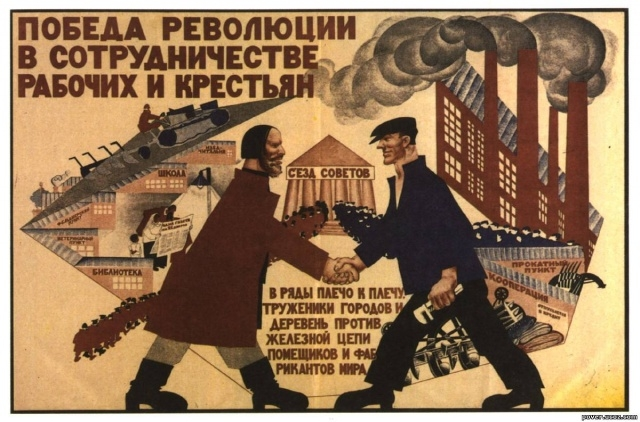 Агитационный плакат времен НЭПа