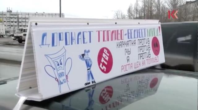 «Караул, грабят!»: в России растёт недовольство ценами на бензин
