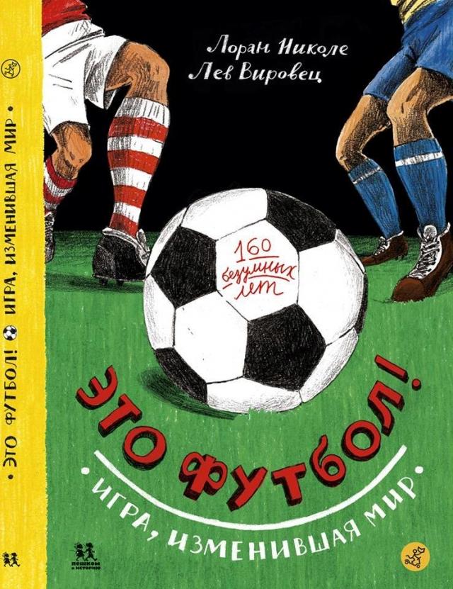 Обложка книги Лоран Николе. Лев Вировец «Это футбол! Игра, изменившая мир»