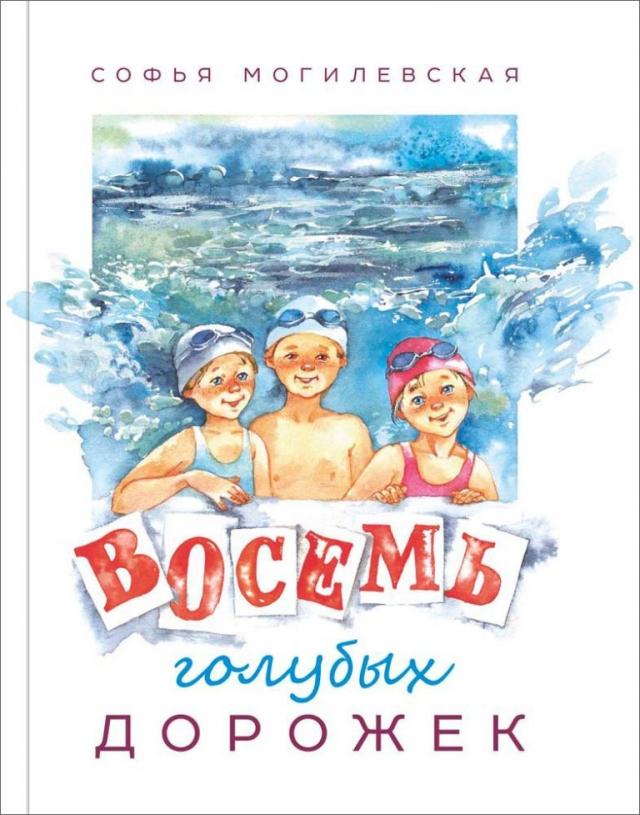 Обложка книги Софьи Могилевской «Восемь голубых дорожек»