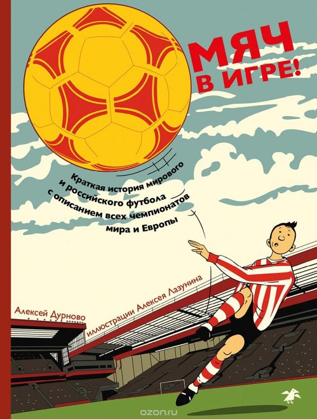 Обложка книги Алексея Дурново «Мяч в игре»