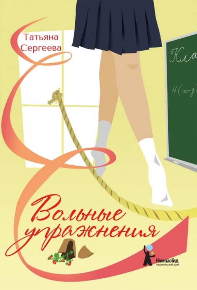 Обложка книги Татьяна Сергеевой «Вольные упражнения»