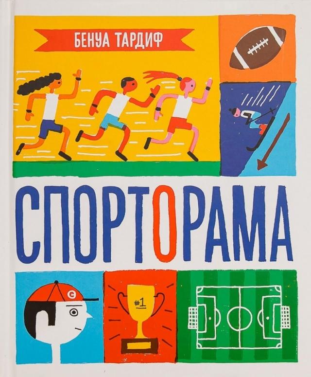 Обложка книги Бенуа Тардиф «Спорторама»
