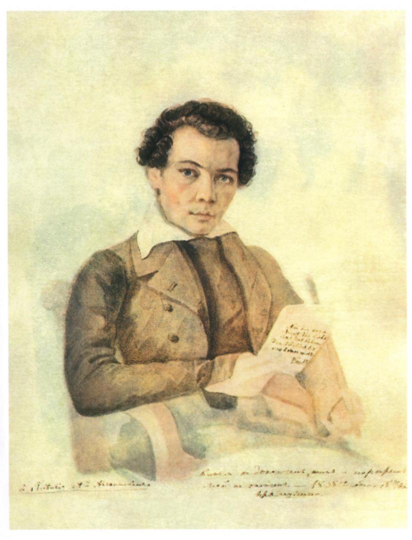 Михаил Бакунин. Автопортрет. 1830-е