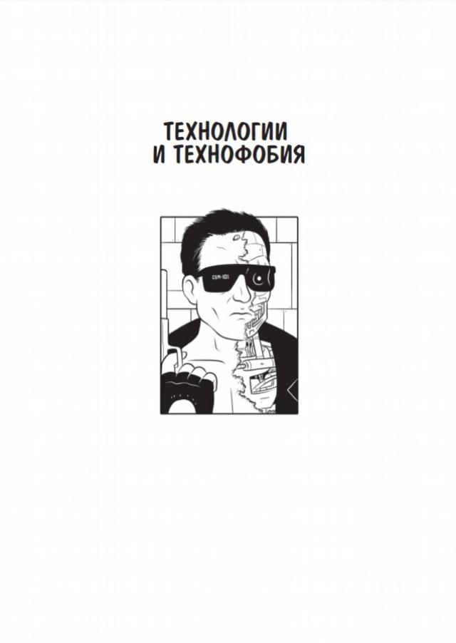 Комикс об истории кино появился в России