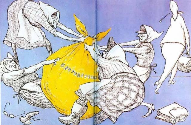 Кукрыниксы. Скандал на Общем рынке. 1964