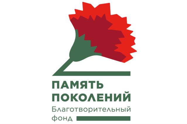Ветераны из моногородов получат помощь «Памяти поколений» и «Росатома»