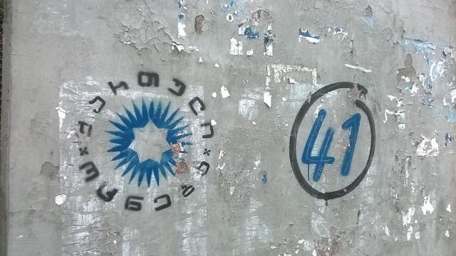 «Грузинская мечта». Граффити