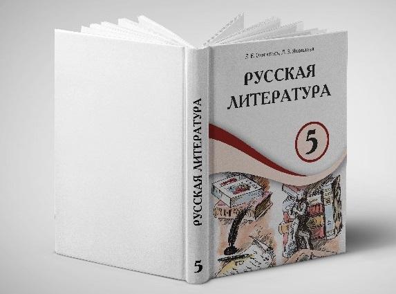 Школьный учебник русской литературы
