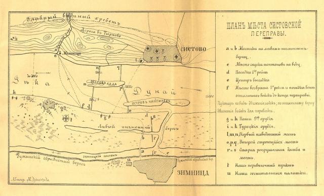 План места Систевской переправы. Из книги «Двадцать месяцев в действующей армии (1877—1878). Том 1» В. Крестовского