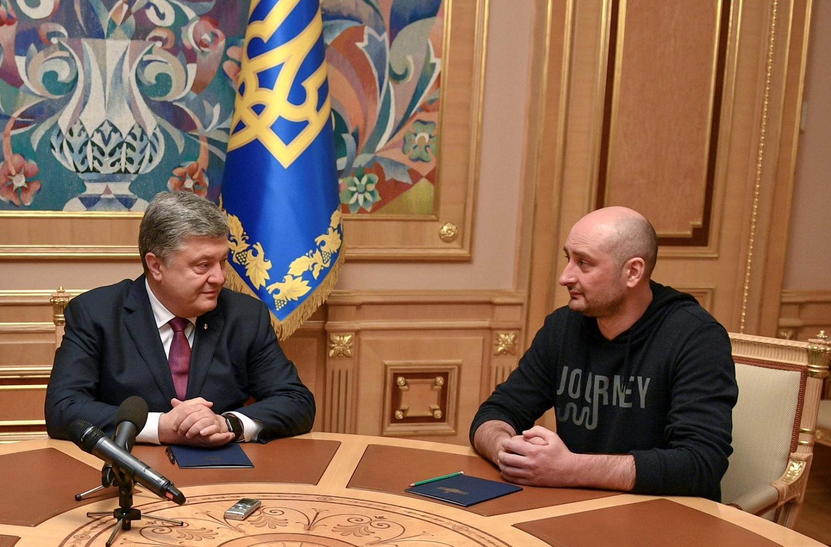 Бабченко у Порошенко 30 мая 2018