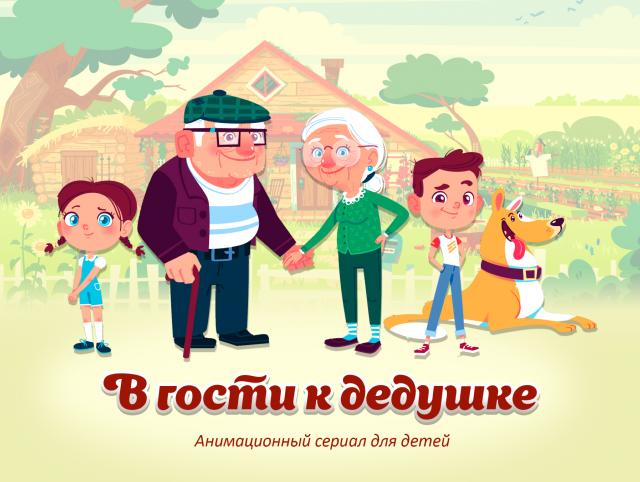 Мультфильм «В гости к дедушке»