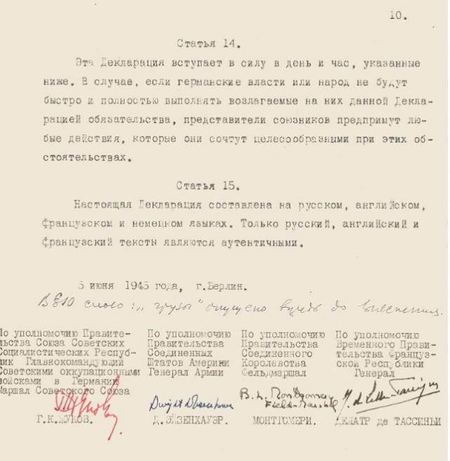 Автограф маршала Победы под декларацией о поражении Германии