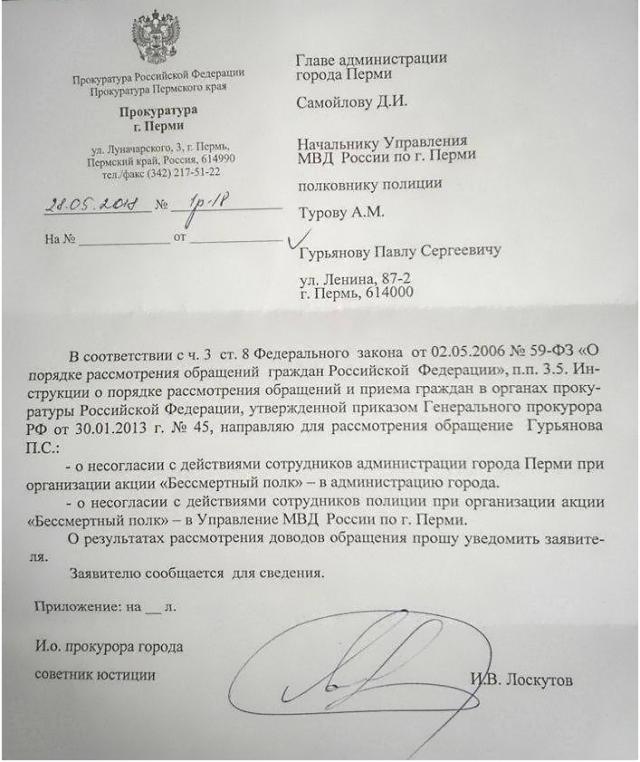 Ответ прокуратуры на запрос общественников относительно запрета Знамени Победы