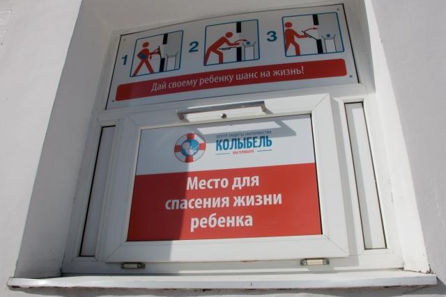 Бэби-бокс. Екатеринбург.