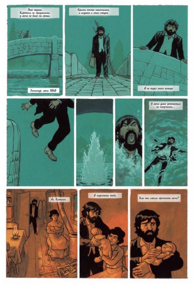 Фрагмент графического романа Сальвы Рубио и Рикарда Эфа «Моне. По ту сторону холста»