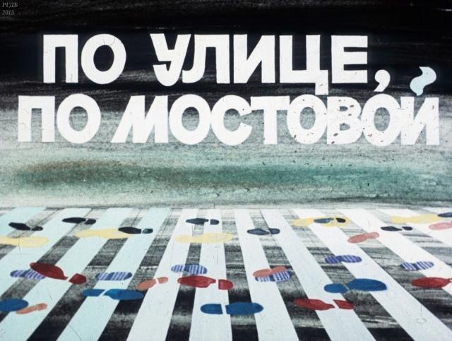 Яблочкин С. По улице, по мостовой / С. Яблочкин.- Москва : Диафильм, 1986.- 1 дф. (46 кд.) http://arch.rgdb.ru/xmlui/handle/123456789/37925