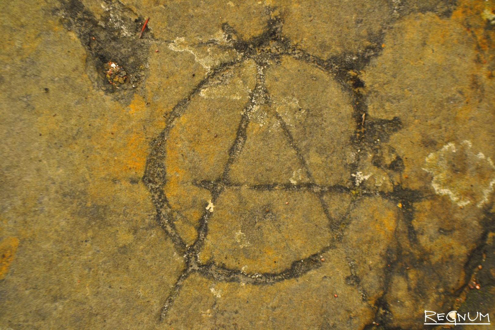 Знак анархизма
