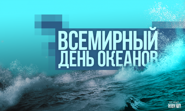Шумит океан: кибербезопасность, скрытые запасы и пластиковая рыба