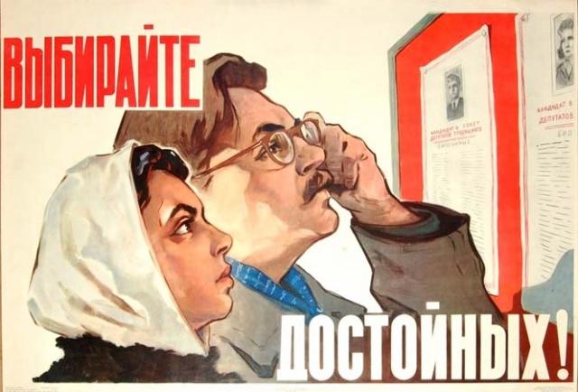 Владимир Сачков. Выбирайте достойных! 1957