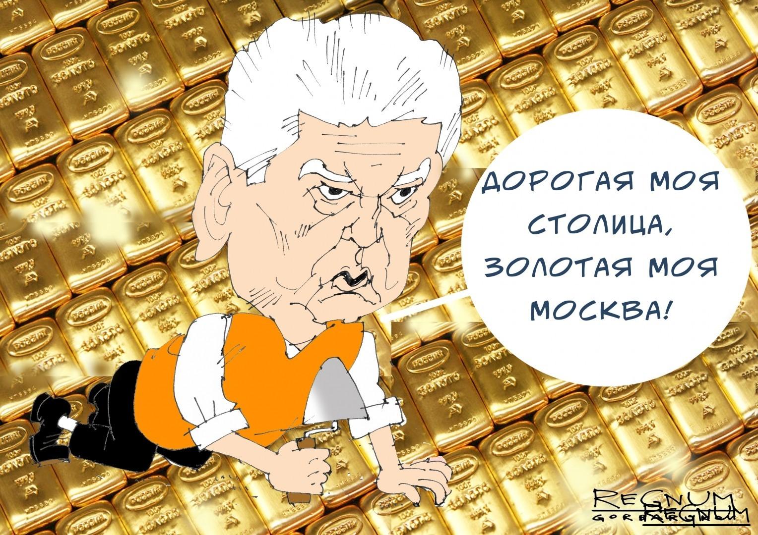 Золотая моя Москва!